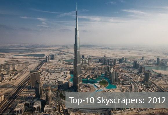 Высочайшие небоскребы мира